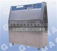 GT-ZY-263紫外光耐气候试验箱  湖北厂家直销