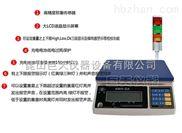 厂家直销带报警功能电子称,重量报警电子秤价格