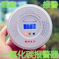 家用一氧化碳濃度報警儀
