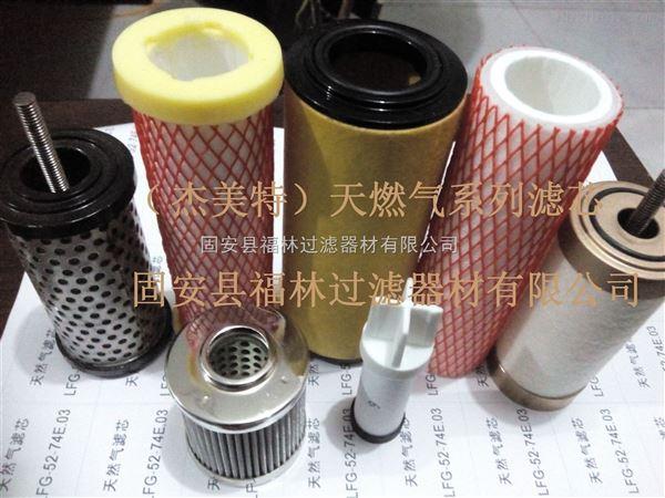 玉柴高压燃气滤芯滤芯