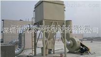 RS045型固定式工业布袋除尘器
