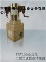 恒远阀控专家-ZBF22Q-25/ZBF22Q自保持电磁阀报价