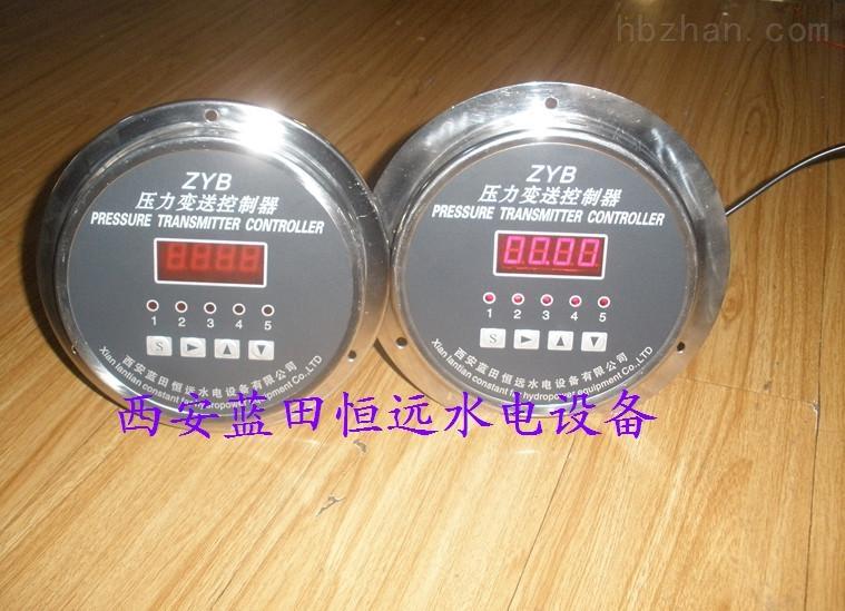 ZYB-0.1/ZYB-0.5压力变送控制器规格、型号、厂家报价
