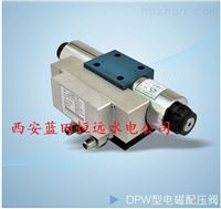 切换油路电磁阀DPW-8-63GB电磁配压阀