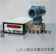 多用监测仪LJZ-2智能流量差压监测装置说明