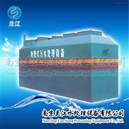 经济生活污水处理设备
