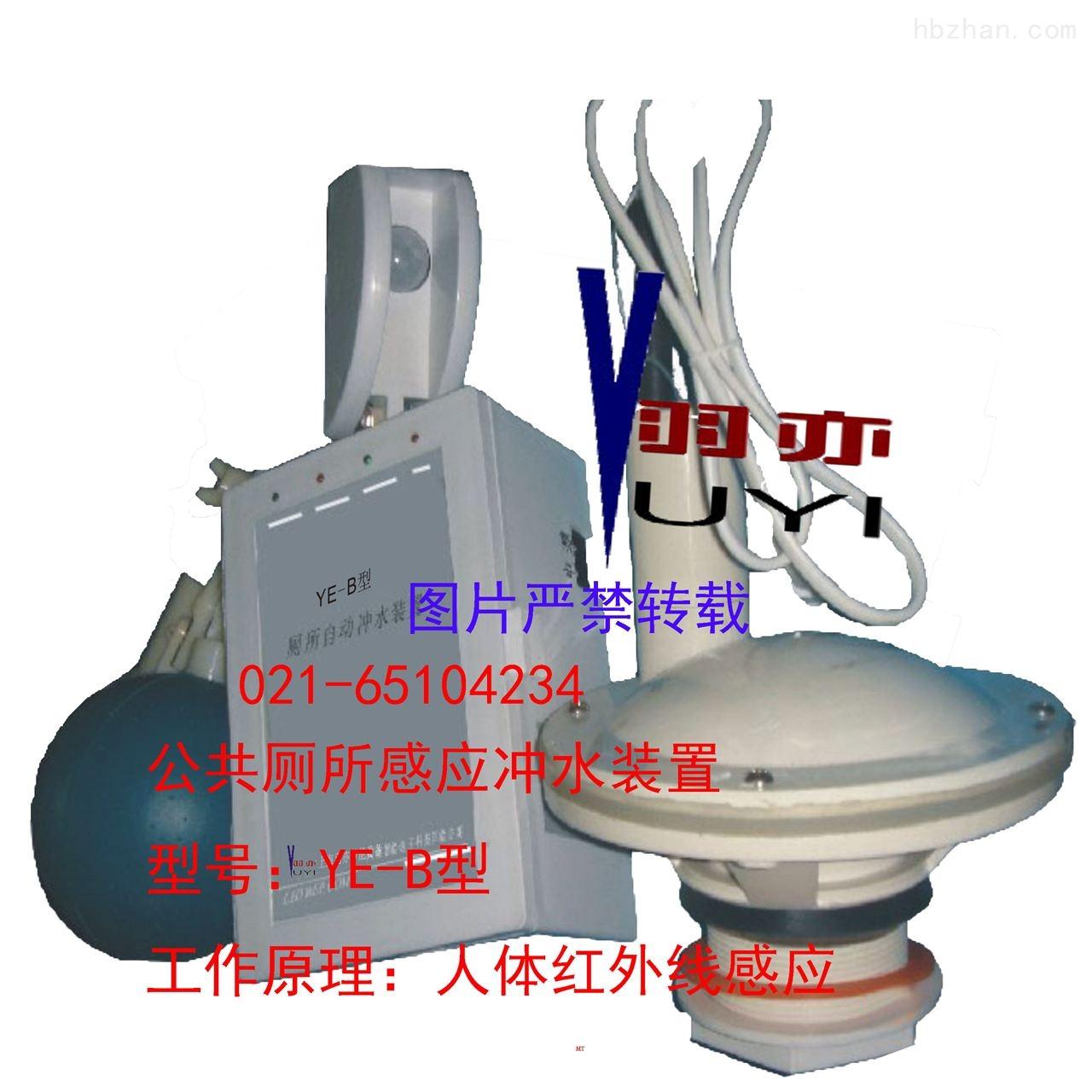 ye-b公共厕所感应冲水装置