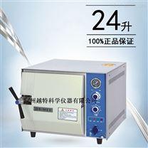 包郵濱江牙科台式快速滅菌器24L升TM-XA24J醫用高壓力蒸汽消毒鍋