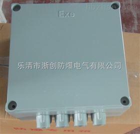 BXJ52-20/16(III型)防爆接线箱