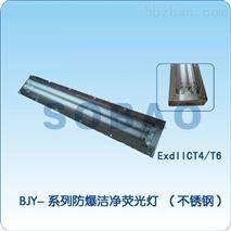 专业生产BHY-3x36w不锈钢防爆洁净荧光灯