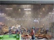 青海工厂垃圾除臭工程垃圾除臭设备产品资讯