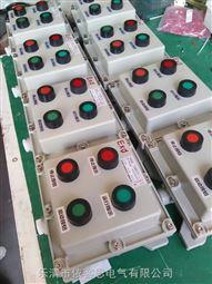 防爆操作柱BZC51-A2D2G(挂式/立式)