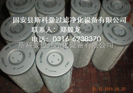 p173042-唐纳森滤芯_唐纳森滤芯-斯科曼过滤净化设备图片
