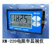 RM-220-现货低价出售,原装进口品牌水质分析仪,Apure RM-220电阻率监视仪