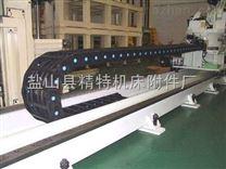 加固型鋼製半封閉拖鏈