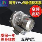 2QB 710-SAH37包装设备专@ 用高压漩涡鼓风机厂家价格