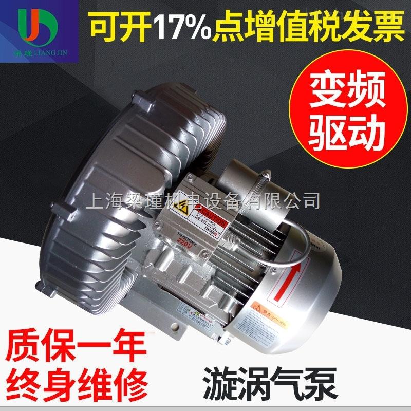 2QB 310-SAA11单相220V高压漩涡风机厂家批发