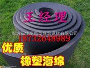 25mm厚橡塑海綿板