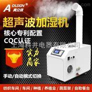 烟叶烤房用超声波加湿器价格
