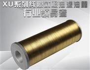 XU线隙式吸油滤油器