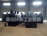 山东惠信屠宰场污水处理设备