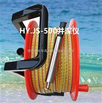HY.JS-200型便携式电子井深仪水位仪器