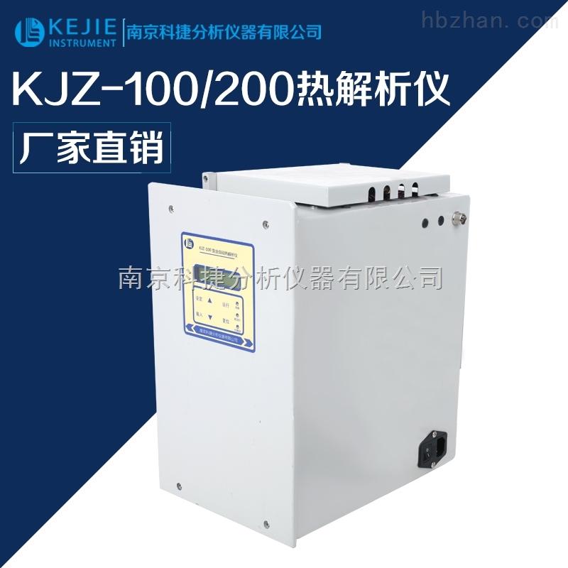 KJZ-100/200全自动热解析仪