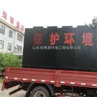 保温小型生活污水处理设备