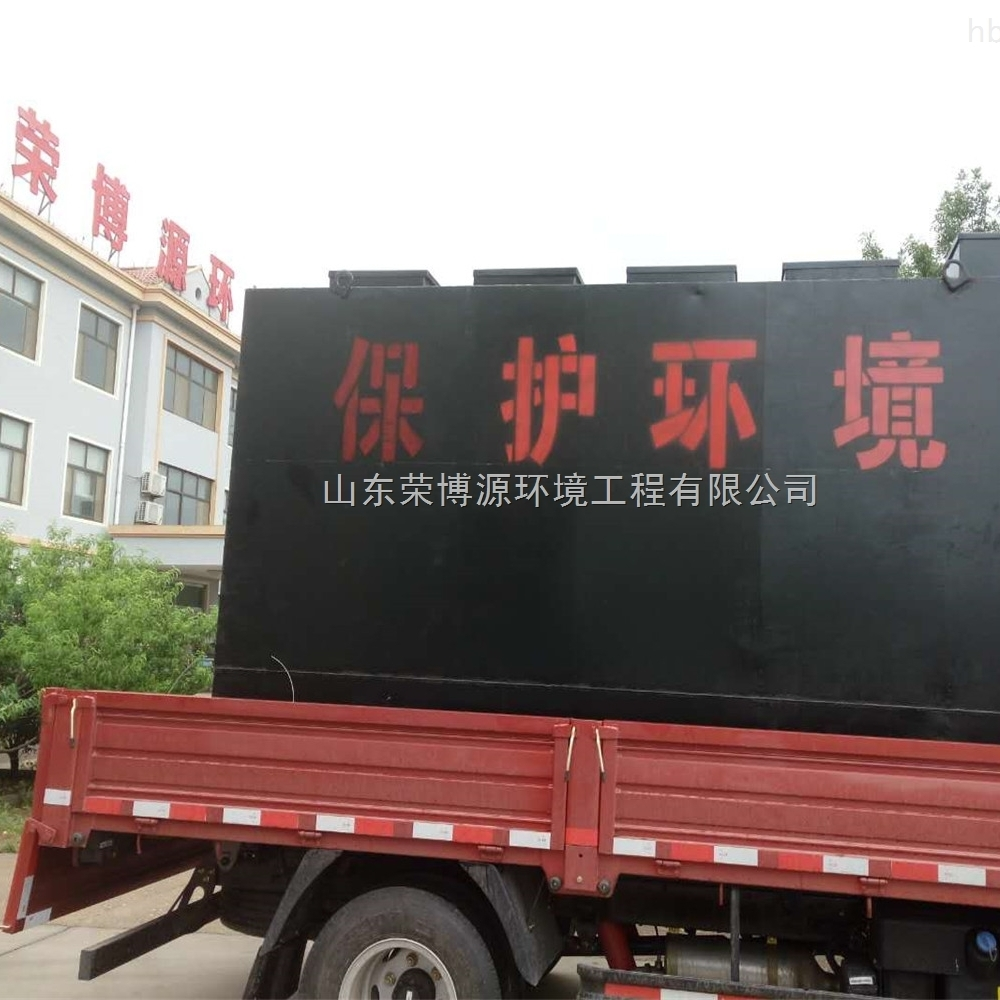 一体化红薯马铃薯污水处理设备