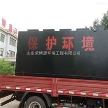 RBC荣博源MBR膜一体化污水处理设备质优价廉