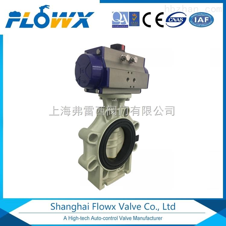 气动UPVC蝶阀,中国台湾环琪塑料阀,双作用汽缸