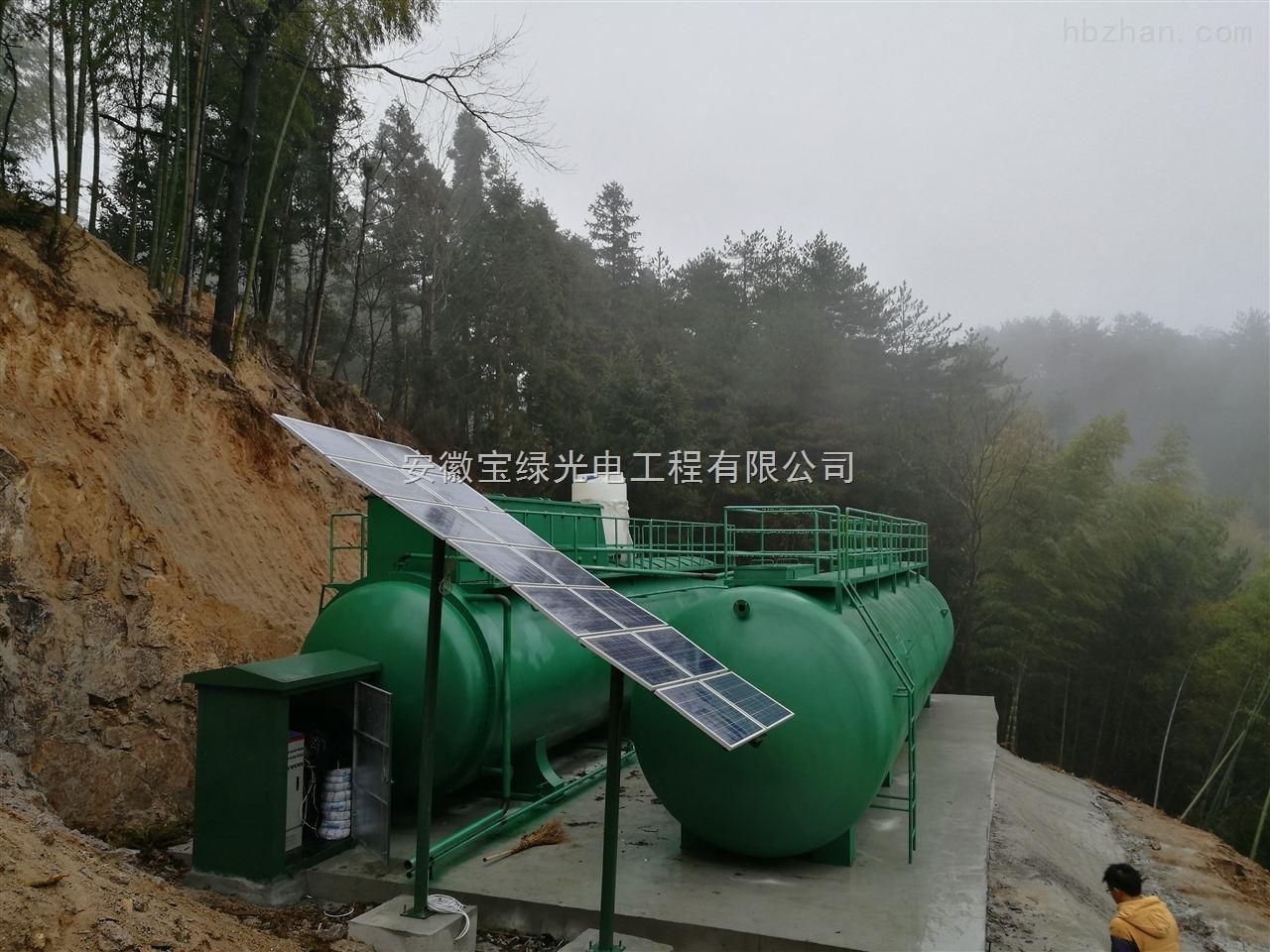 宝绿太阳能地理式污水处理设备