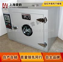 上海雷韵厂家直销——101-4Y远红外鼓风干燥箱