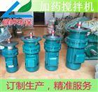 绿烨环保加药搅拌机0.75KW