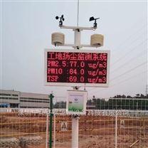广东湛江码头环境污染扬尘噪声监测系统在线