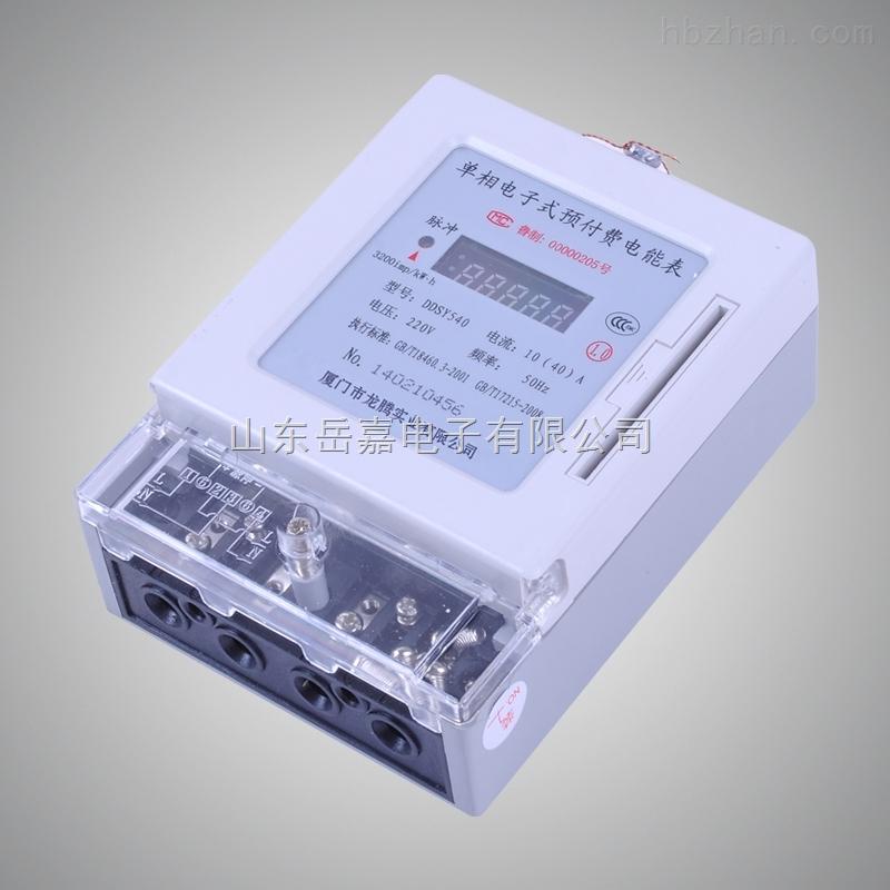 ddsh1599型 预付费电表
