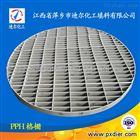 高性能聚丙烯格栅板