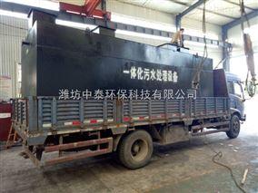 ZT-10江西省南昌市污水处理设备