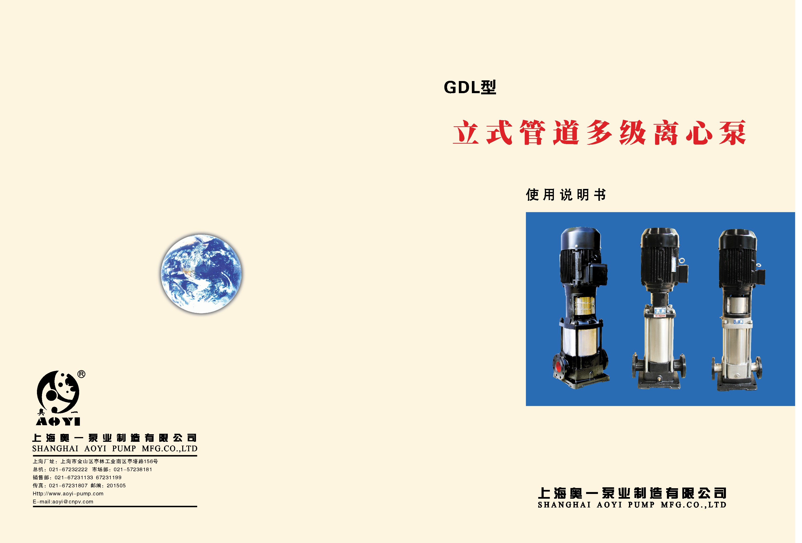 GDL多级离心泵样本
