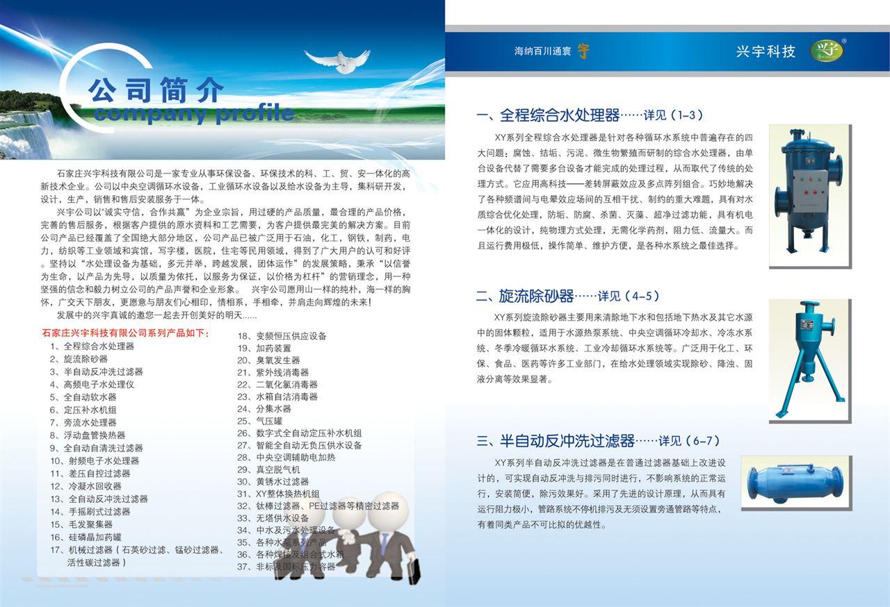 兴宇科技有限责任公司