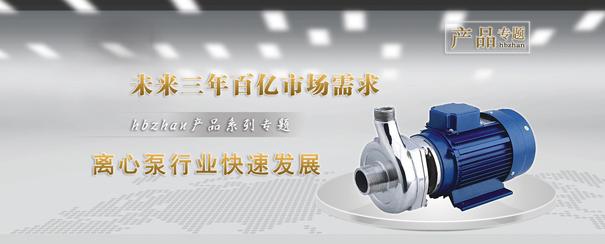 hbzhan產品系列專題之離心泵