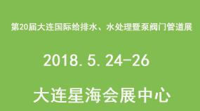 2018第20届大连国际给排水、水处理暨泵阀门管道展览会