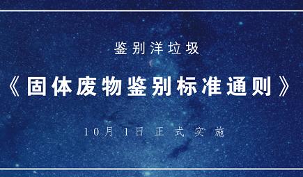 《固体废物鉴别标准通则》10月1日正式实施