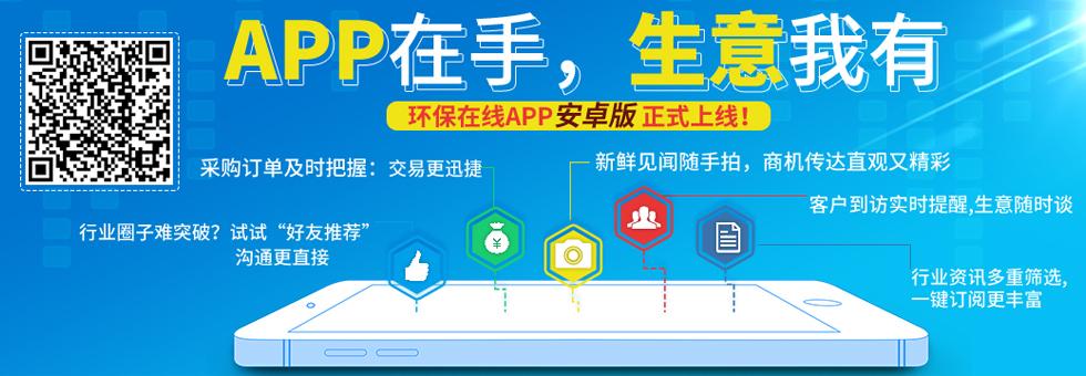 由中国环保在线匠心打造的环保在线APP正式上线!