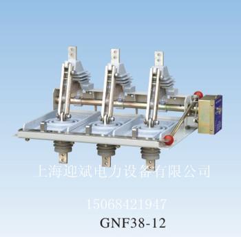 gnf38-12 隔离开关
