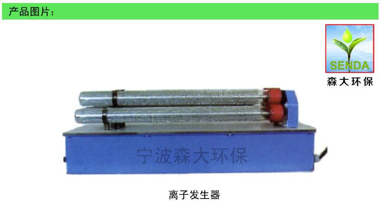 离子发生器_空气净化设备