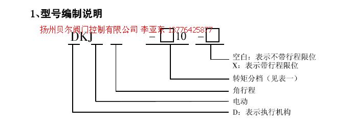 dkj-210cx 角行程电动执行器