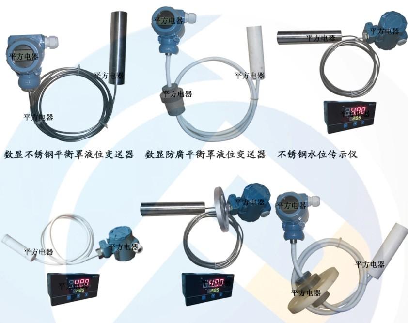 智能液位控制器(水位传示仪)