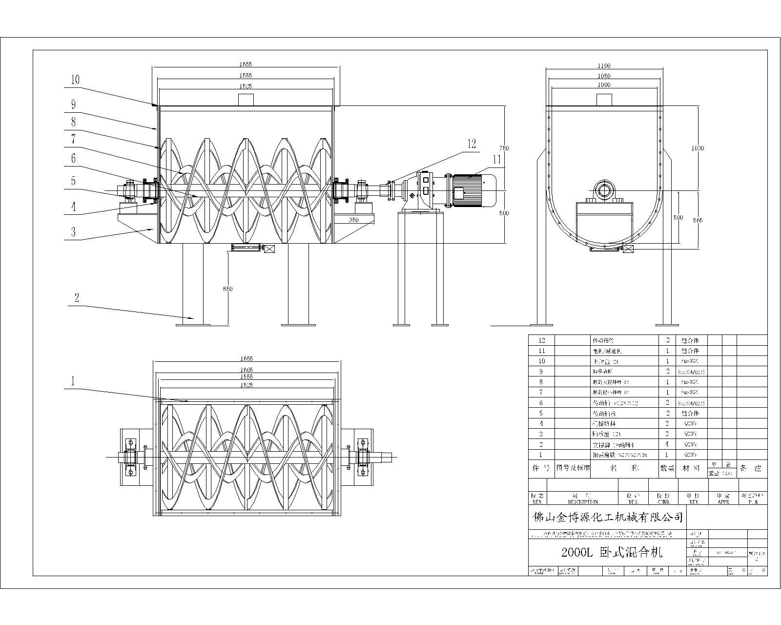 sl_50塑料混合机电路图