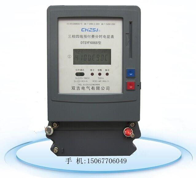 """三相四线分时电表,三相四线电子式预付费多费率电能表 DTSYF6868简易型三相四线、三相三线电子式预付费多费率电能表(以下简称仪表"""")是根据居民实际用电状况所设计、制造。它具有较高的准确度和可靠性。 本仪表采用先进的电能计量专用芯片,与成熟的复费率、预付费技术相结合设计而成,应用16位数字采样处理技术及SMT工艺制造的高新技术产品。关键元器件选用国际知名品牌的长寿命器件,提高了产品的可靠性和使用寿命,数据显示采用大屏幕液晶,便于抄表。 该仪表能实现分时计量预付费,设定日抄表,掌上电脑编程及抄表等功能;"""